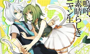 Ah, It's a Wonderful Cat Life - Piko x Gumi cover by MechArt-CharaChan