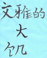 First atempt at Chinese calligraphy by MasonAndAGhast
