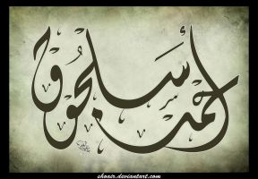 the name of Ahmed by shoair