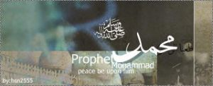 Prophet Mohammad by HSNstorage