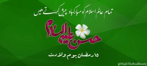Wiladat Imam Hassan Mujtaba AS by HijabTheRealBeauty