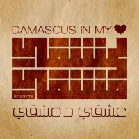 Damascus in my heart by Nihadov