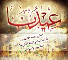 Our Eid In Syria by moslem-d