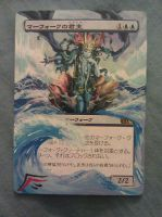 Japanese Merfolk Sovereign by BlackWingStudio