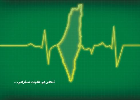 LOOK INTO UR HEART by weband