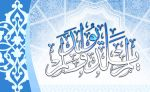 Sura Al-Ikhlas 2nd Part by calligrafer