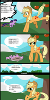 Musapan's MLP Comics translate in chinese (3/8) by clearnessun