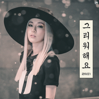 2NE1 - Missing You (Dara Ver.) by strdusts