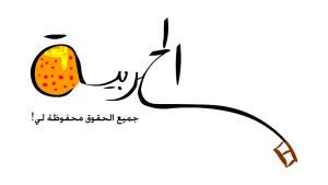 el7rbia logo by Miss-Fiona-Des